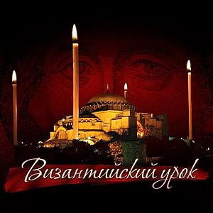 Сайт «Византийский урок» // Visantia.Info