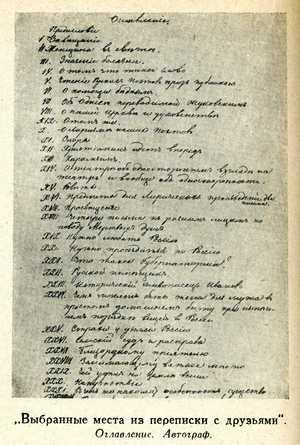 Гоголь выбранные места из переписки с друзьями доклад 9955
