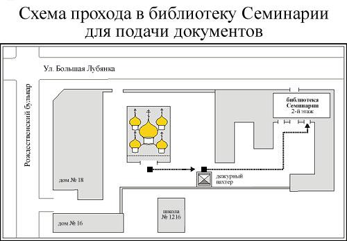 Схема прохода в библиотеку Семинарии для подачи документов
