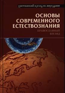 В.И. Неделько, А.Г. Хунджуа «Основы современного естествознания: Православный взгляд» (М.: «Паломник», 2008)