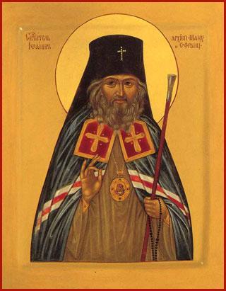 Картинки по запросу Святитель Иоанн (Максимович), Шанхайский, Сан-Францисский, архиепископ