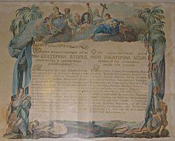 Загрузить увеличенное изображение. 550 x 444 px. Размер файла 61981 b.  Грамота Екатерины II для переселившихся в Россию крымских греков. Май 1779 г.