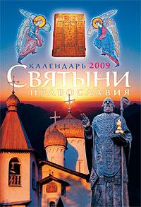 Календарь Святыни православия 2009 — М.: Изд-во Сретенского монастыря, 2008. — 384 с.: ил.