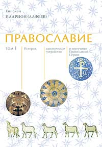 Епископ Иларион (Алфеев). Православие. Том 1 — М.: изд-во Сретенского монастыря, 2008. — 864 с.