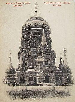 Второй Храм Христа Спасителя в Борках (русская открытка конца 1890-х годов)