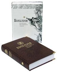 Библия, изложенная для семейного чтения. – М.: Изд. Сретенского монастыря, 2006. Твердый переплет – 752 с.