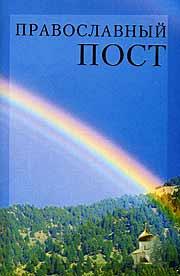 Православный пост. Сретенский монастырь, 2005 г. Переплет – мягкий, 96 с.