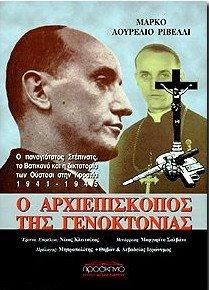 Марко Аврелио Ривелли. «Архиепископ геноцида»