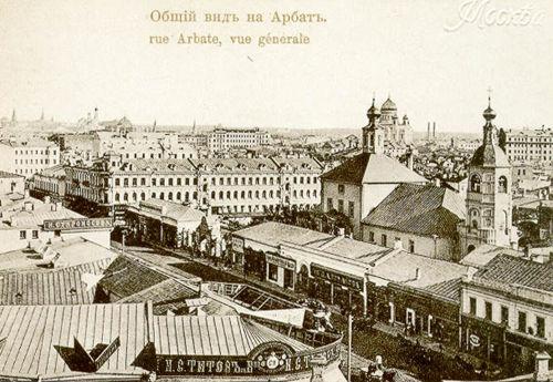 Арбат. Открытка начала XX века.