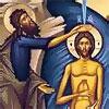 Крещение Господне. Богоявление