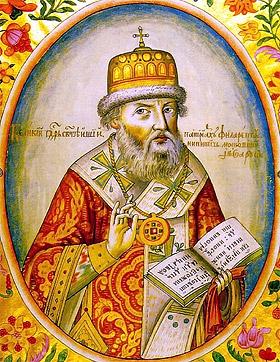 Патриарх Филарет (Романов)