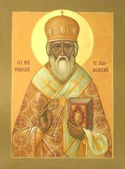 Священноисповедник Феодосий, епископ Коломенский