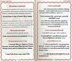 Загрузить увеличенное изображение. 800 x 686 px. Размер файла 163209 b.  Страница православного молитвослова на тайском языке