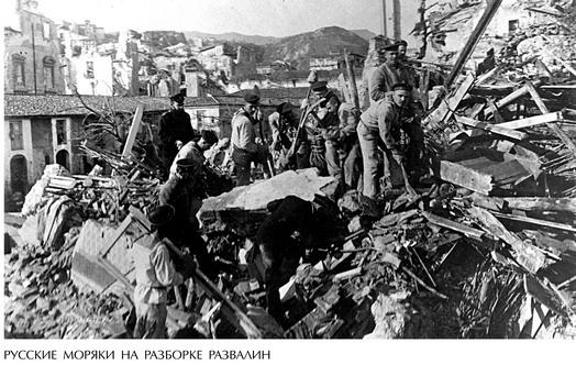 Русские моряки в Мессине 1908