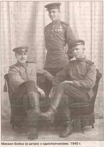 Михаил Бойко (в центре) с однополчанами. 1945 г.