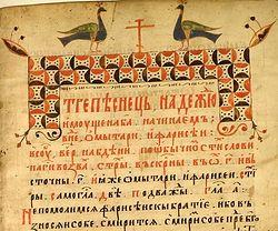 Триодь постная, начало 16 века