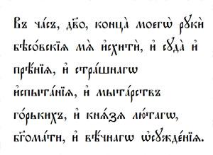 Октоих, пяток, глас 4, песнь канона 8