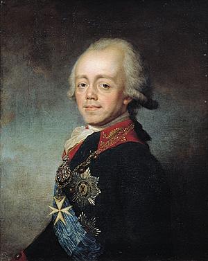 Портрет императора Павла I. Худ. С. Щукин