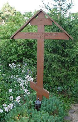 Загрузить увеличенное изображение. 469 x 700 px. Размер файла 132764 b.  Крест на могиле Игуменьи Евдоксии (†1908). Фото Елены Филипповой.