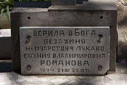 Могильная плита на русском кладбище в Сантьяго