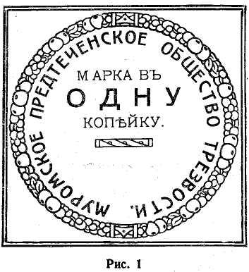 Марка Муромского Предтеченского общества трезвости