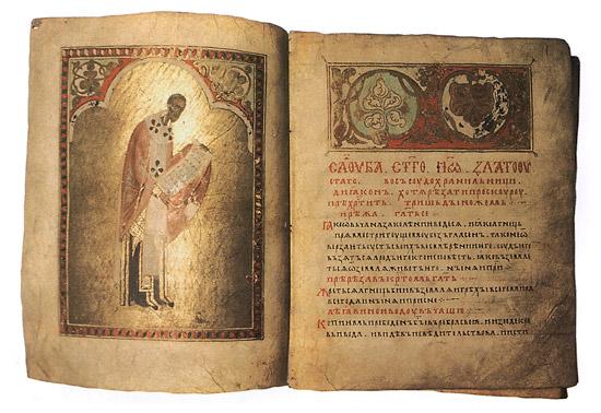 Служебник Варлаама Хутынского (ГИМ. Син. 604). Литургия святого Иоанна Златоустого