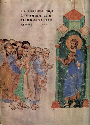 Сийское Евангелие (ГРМ БАН. Археогр. ком. 189). Отослание апостолов на проповедь