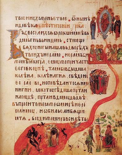 Киевская Псалтирь (РНБ. ОЛДП. F 6)