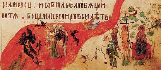 Киевская Псалтирь (РНБ. ОЛДП. F 6). Фрагмент