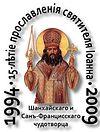 Воспоминания о святителе Иоанне Шанхайском