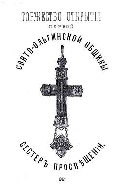 Обложка книги с изображением Ольгинского креста общины сестер просвещения