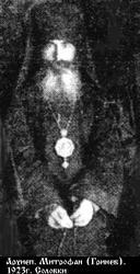 Архиепископ Митрофан (Гринев)