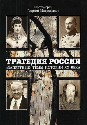 Книги о георгия митрофанова
