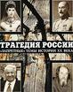 «Трагедия России». <BR>Рецензия на книгу протоиерея Георгия Митрофанова