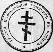 истории о знакомстве православных семей