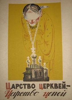 Картинка из антирелигиозной азбуки