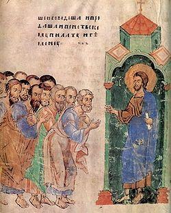 Отослание апостолов на проповедь. Сийское Евангелие (ГРМ БАН. Археогр. ком. 189)