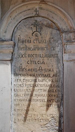 Памятная табличка с именами 26 болгарских преподобномучеников. Фото: А.Поспелов / Православие.Ru