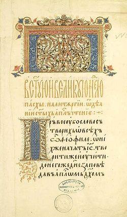 Апостол-апракос из собрания Троице-Сергиевой Лавры