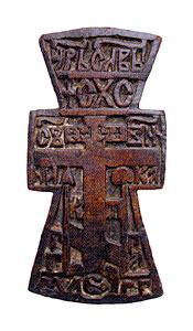 Крест поморский. XIX век. Камень. Резьба.