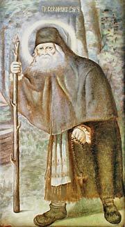 Св. Серафим. Т. Пантелеева