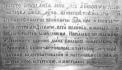 Ковчег со святыми мощами преподобной Марии Египетской. Вклад Е.И. Украинцева в Сретенскую обитель. Текст на боковой стороне