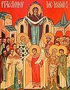 Радуйся, Радосте наша! <BR>Слово в день праздника Покрова Божией Матери