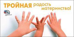 Загрузить увеличенное изображение. 600 x 300 px. Размер файла 34492 b.  Социальная реклама Благотворительного фонда защиты материнства и детства