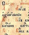 Уважайте церковнославянский язык! <BR>Заметки школьницы