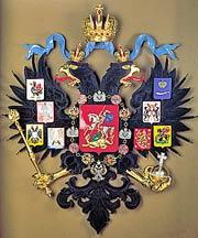 Российский герб. XIX век