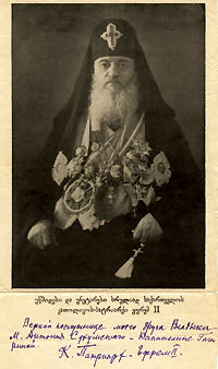Патриарх Грузинский Ефрем II. 50−е годы