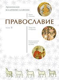 Архиепископ Иларион (Алфеев). Православие. Том 2 — М.: изд-во Сретенского монастыря, 2009. — 976 с.