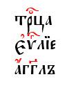 Очерк церковнославянской орфографии. <BR>Статья 2. Диакритические знаки
