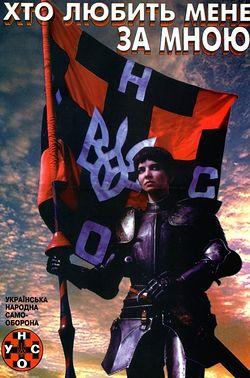 Плакат украинских националистов